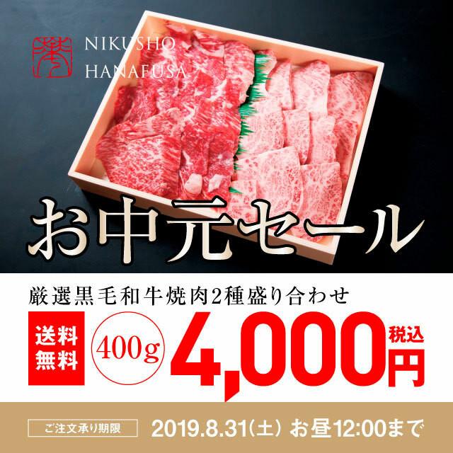 黒毛和牛送料無料! 焼肉2種盛り合わせ(400g)+焼肉のたれ(1本 500ml)セット