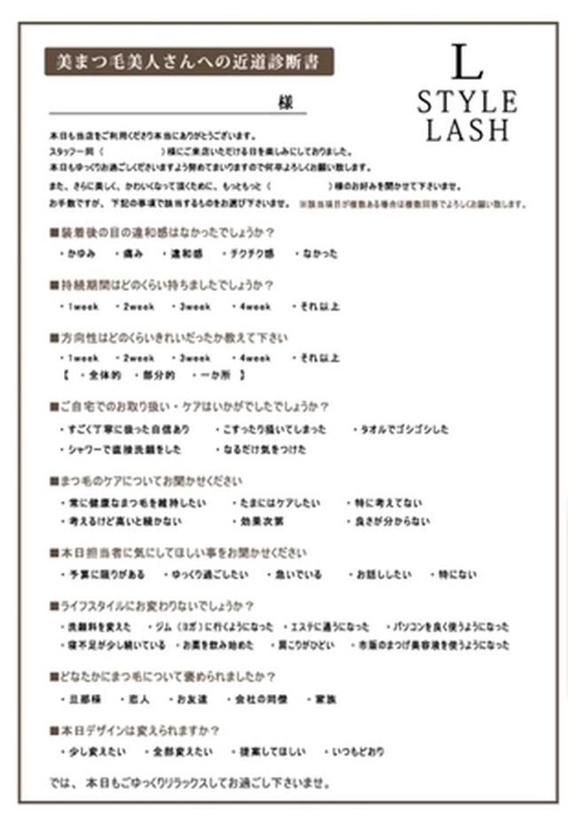 KA006 2回目カウンセリングシート(4月1日入荷予定)