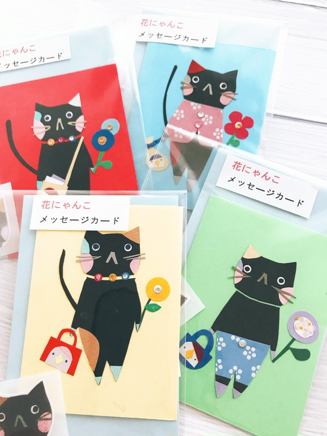 花にゃんこメッセージカード[Q88-178/179/180/181]