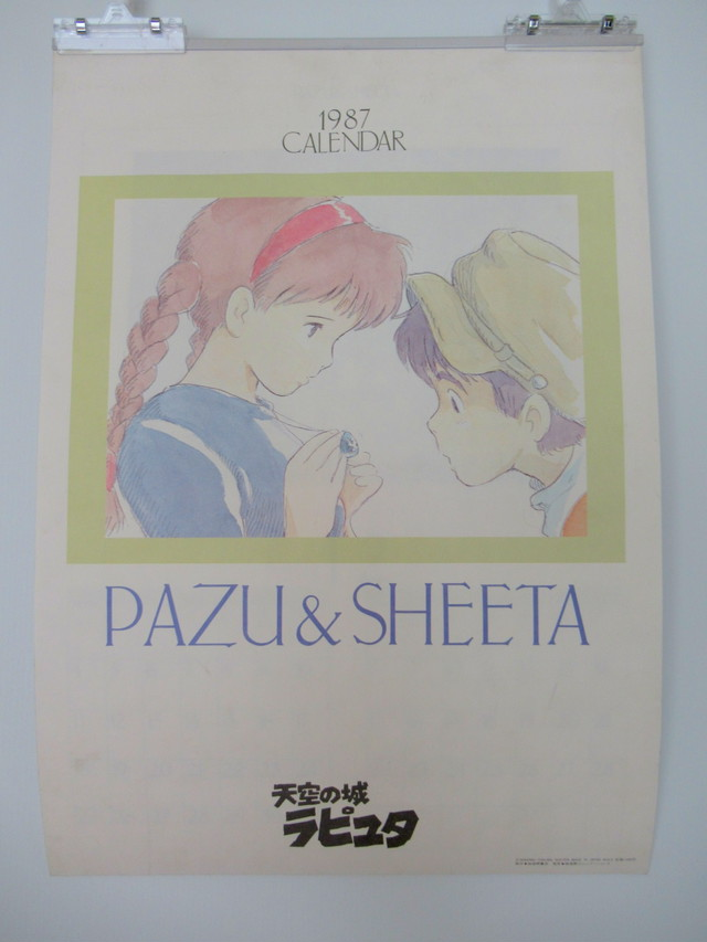 Laputa Castle in the Sky - Studio Ghibli - Japanese Anime Calendar 1987