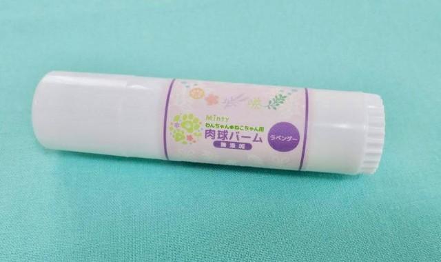 肉球バーム(スティックタイプ 約10g)〜ラベンダー〜