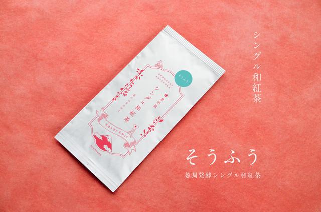 シングル和紅茶【そうふう】40g
