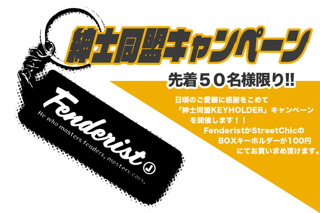 紳士同盟 Keyholderキャンペーン!!先着50名まで!!