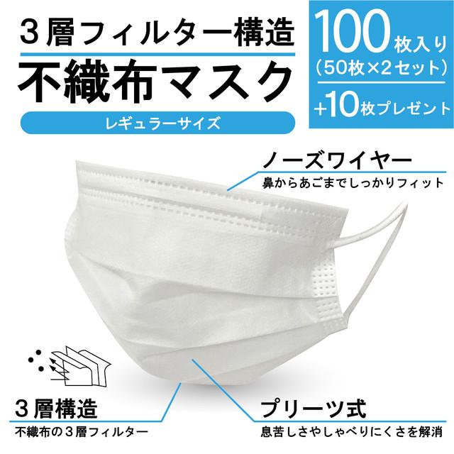 不織布マスク100枚入り(50枚×2セット)+10枚プレゼント