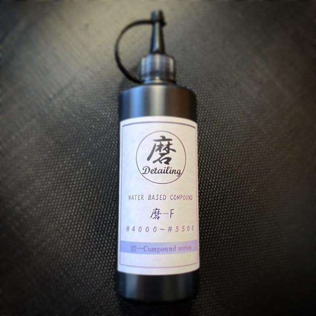 磨Detailing compound 磨-F 250ml