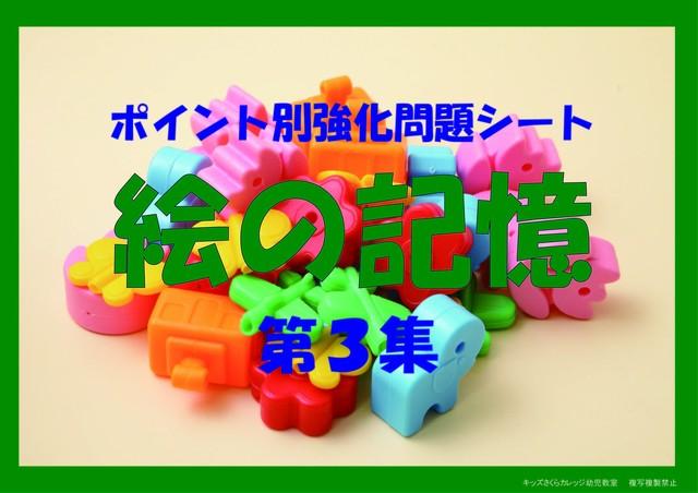 ポイント別強化問題シート「言語」第2集 CD付