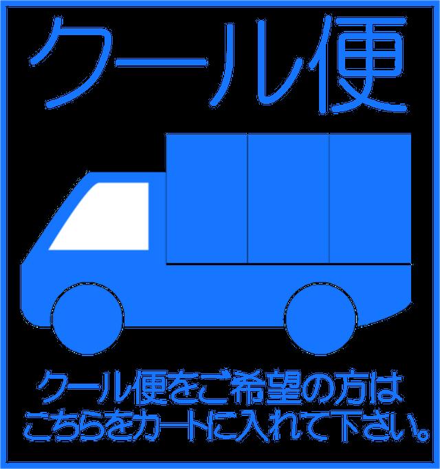 ヤマト運輸冷蔵便(容量オーバー時にご購入下さい。)