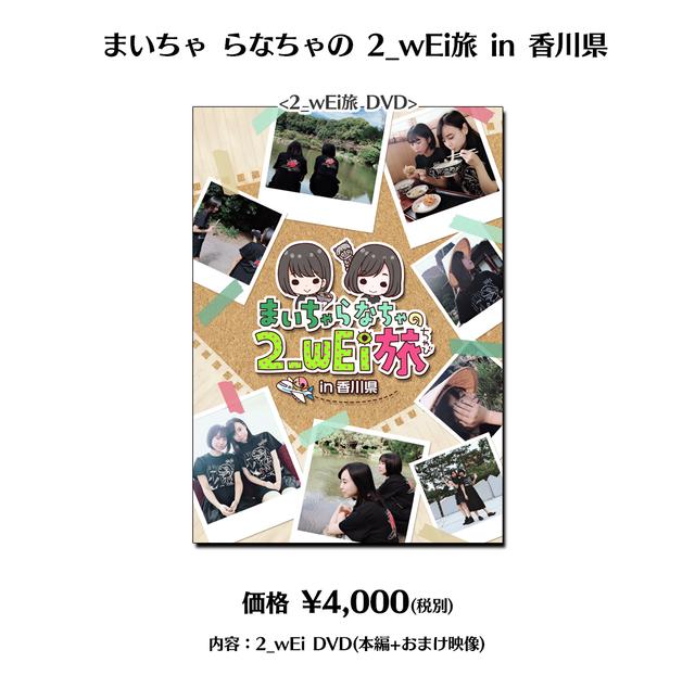 まいちゃ らなちゃの 2_wEi旅 in 香川県 【DVD】