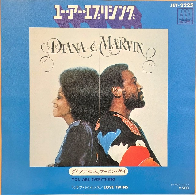 [中古7inch]  Diana Ross & Marvin Gaye ‎– You Are Everything