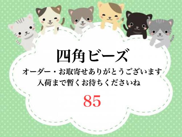 X)Y様専用 □型ビーズ【A4サイズ】オーダーページ