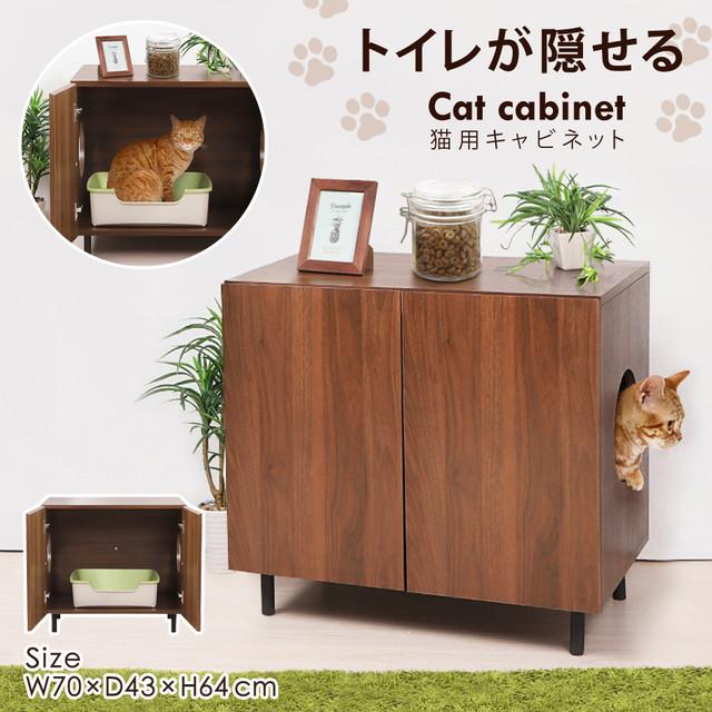 Sunruck 猫用キャビネット 猫トイレ目隠し 収納キャビネット 幅70cm SR-EWF161