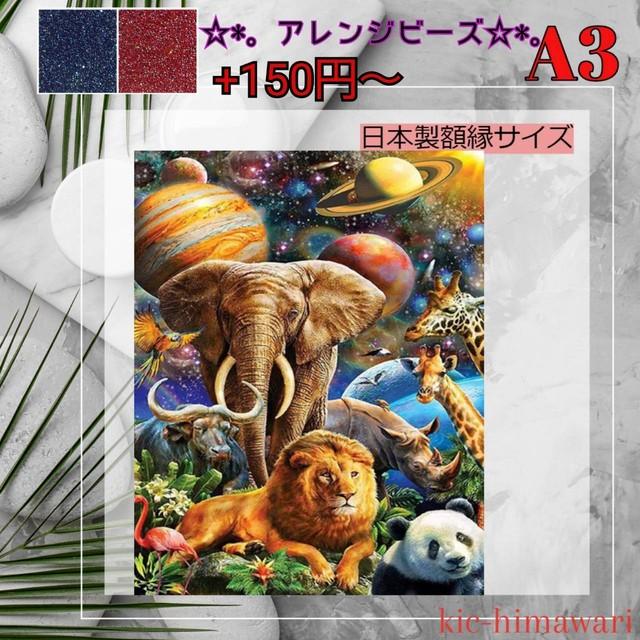 A3(NO.9313) 額縁サイズ・四角★フルダイヤモンドアート
