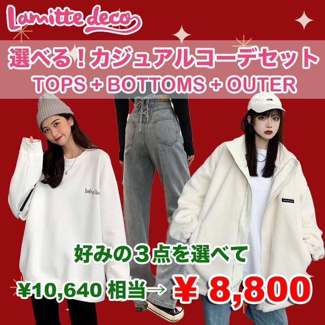 【数量限定】クリスマス福袋☆彡選べる!カジュアルコーデ3点セット