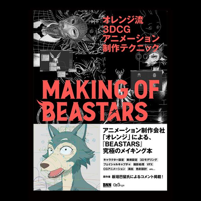 オレンジ流 3DCGアニメーション制作テクニック─MAKING OF BEASTARS