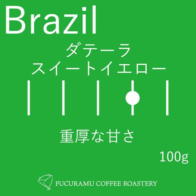 ブラジル ダテーラスイートイエロー【フルシティ】100g
