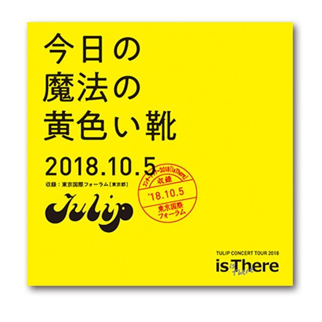 【今日の魔法の黄色い靴】CD盤 - メイン画像
