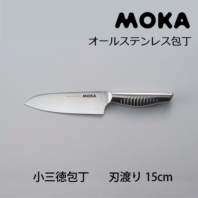 MOKA/モカ 小三徳包丁