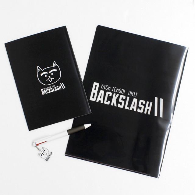 【Backslash】文房具セット(黒Ver)