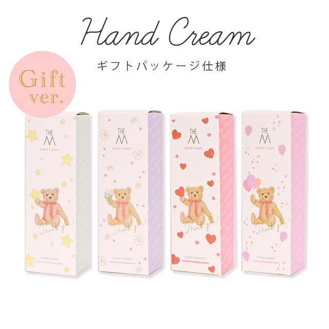 ハンドクリーム ≪ギフトデザイン≫