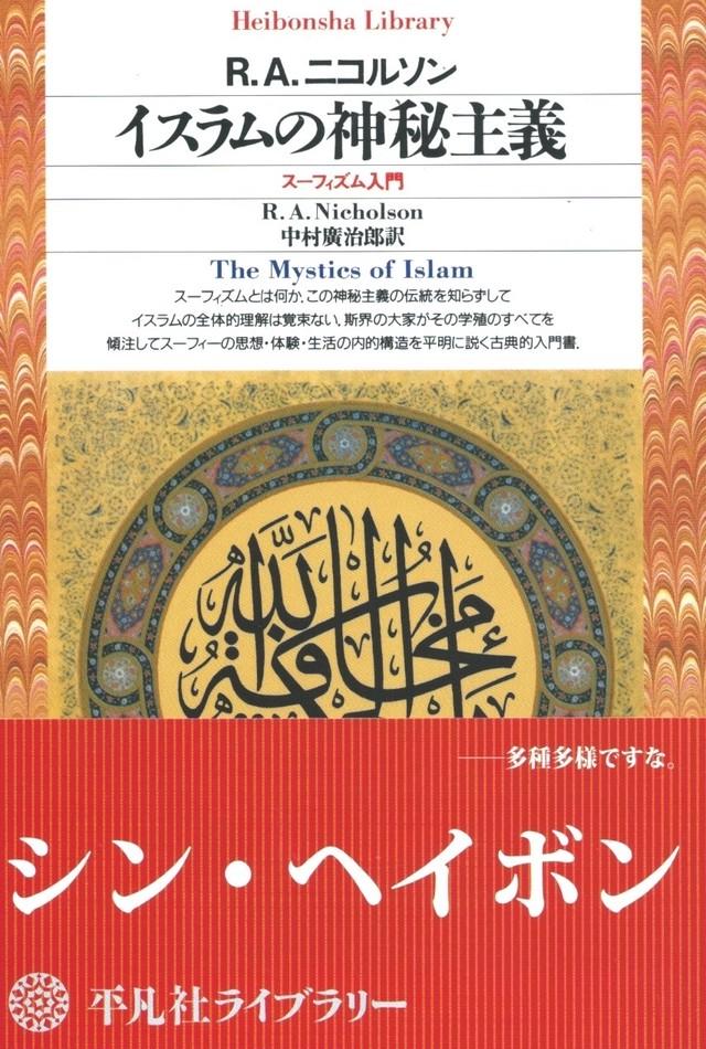 イスラムの神秘主義 スーフィズム入門