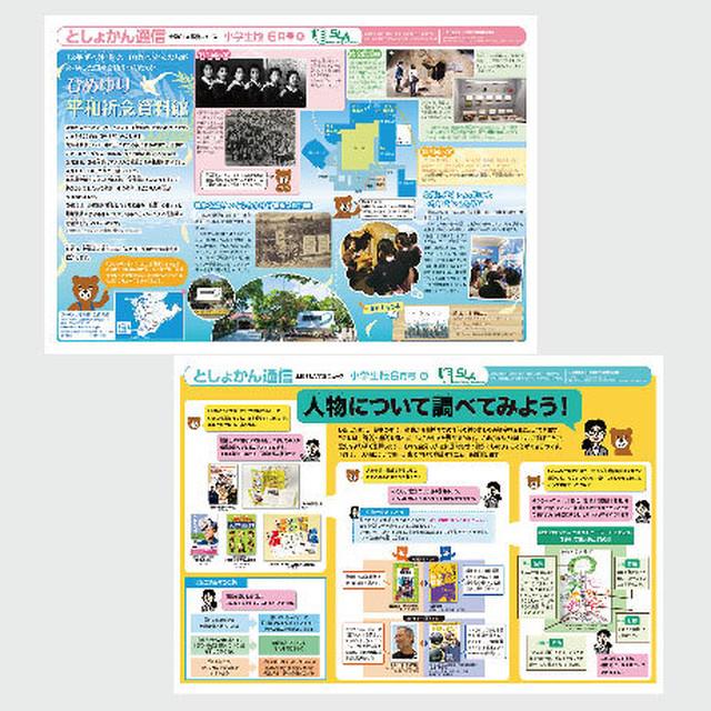 としょかん通信【小学生版】2017年6月号