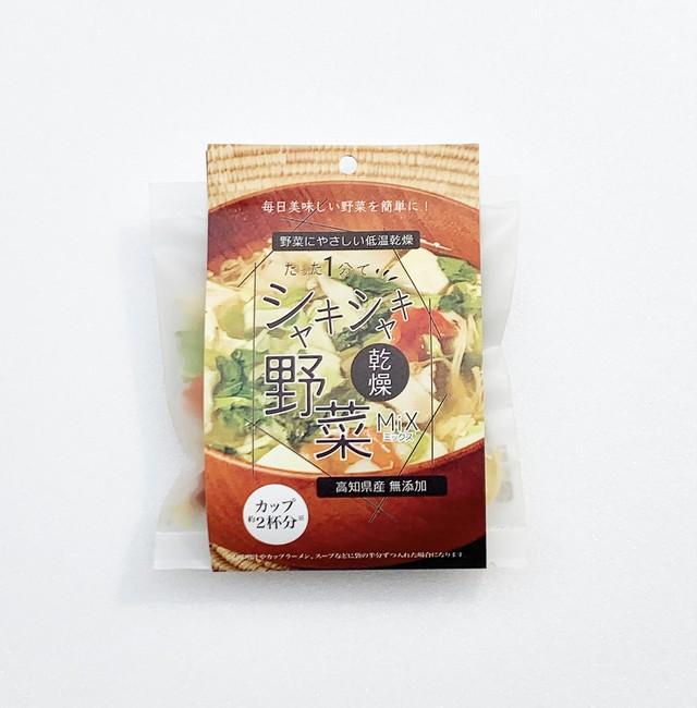 【高知乾燥野菜MIX】【7g×10袋】