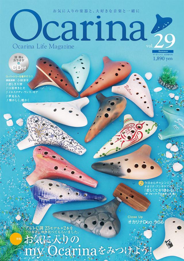 雑誌 ocarina Vol.29