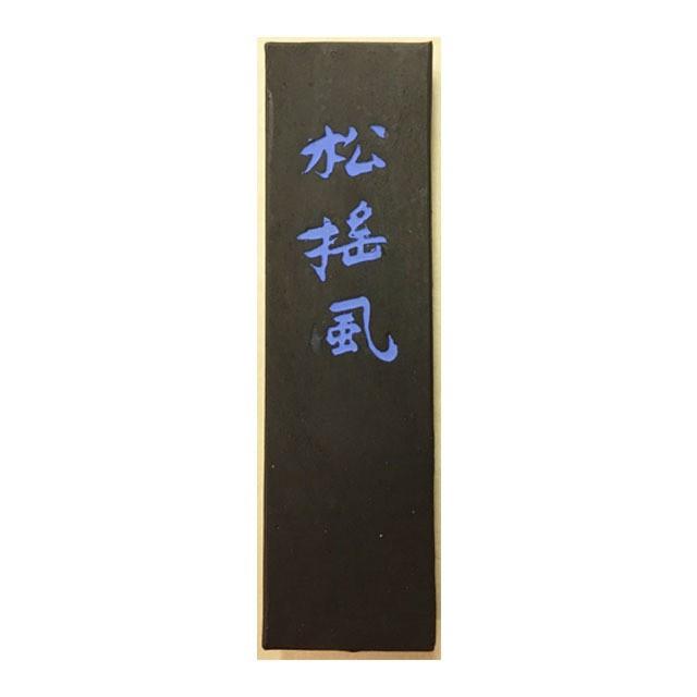 青墨 松揺風1,5丁型