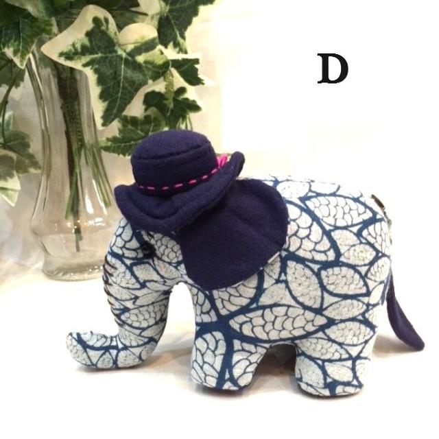 象さん D