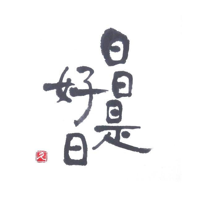 【道口久美子】「日日是好日(にちにちこれこうじつ)」
