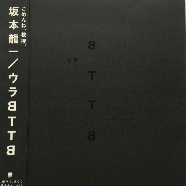 【12inch・国内盤】坂本龍一 / ウラBTTB