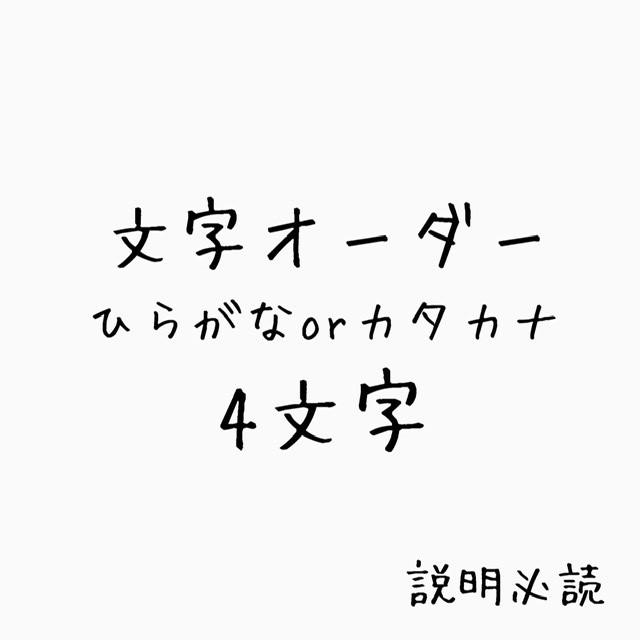 〈片耳用〉「ひらがなorカタカナ3文字」 ※説明必読