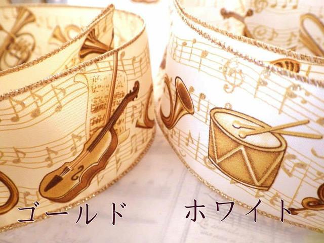 【1巻18m】ワイヤー入りリボン 楽器 ホワイト(幅64mm)
