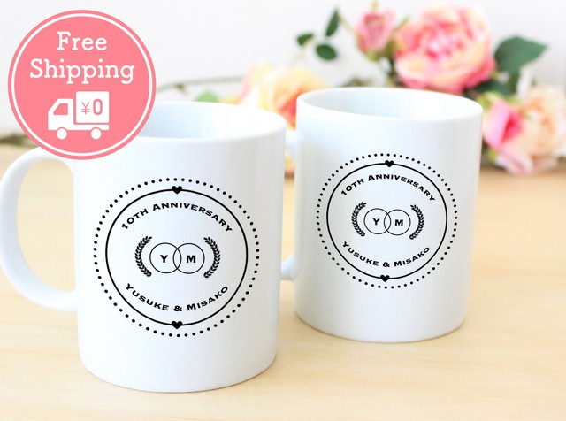 結婚記念日 ペアマグカップ【アニバーサリー】│ウェディング 結婚祝い プレゼント