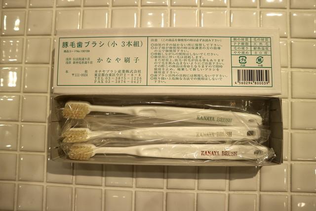 カナヤブラシ 豚毛歯ブラシ(3本セット)