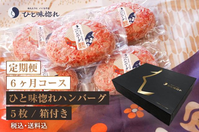 ひと味惚れハンバーグ 5枚【定期便】6か月コース