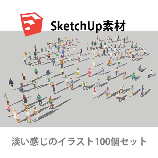 SketchUp素材外国人イラスト100個-淡い 4aa_018 - メイン画像