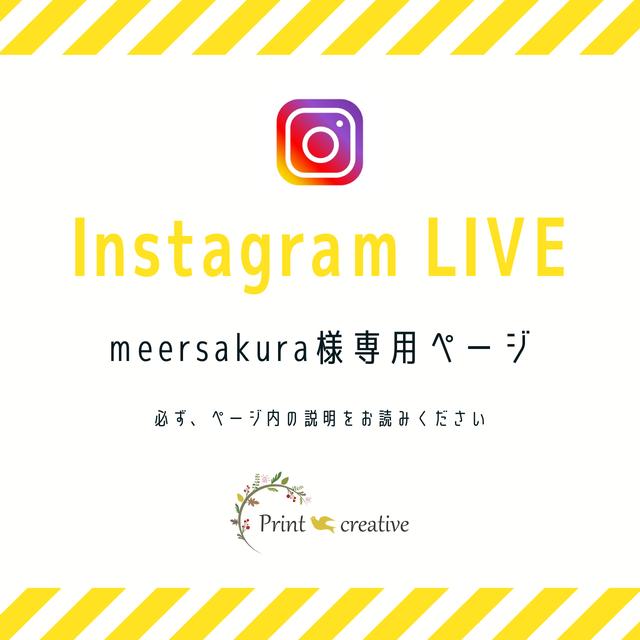 meersakura様専用★Instagram LIVE販売お手続きページ