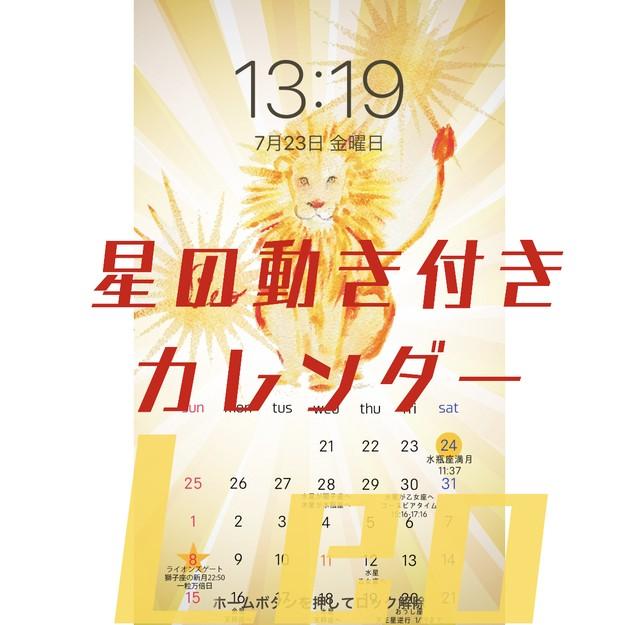 獅子座カレンダー