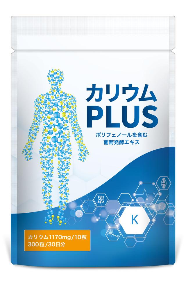 カリウムPLUS 浮腫み 塩分過多 90粒 1月分