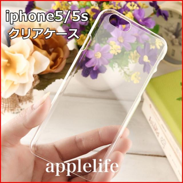送料無料 激安 iPhone5s クリアケース iphoneseケース 透明 固め ポリカーボネート