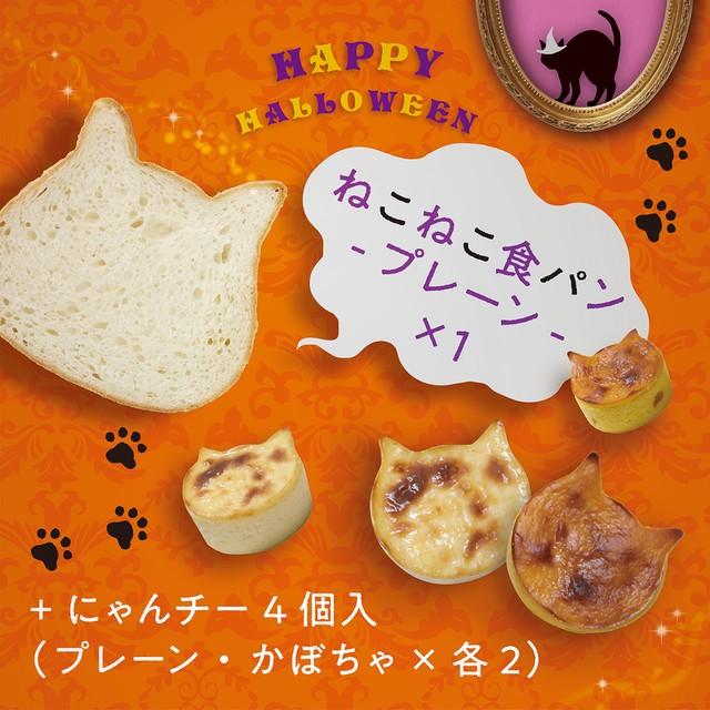 ねこねこ食パン(プレーン)+ にゃんチー(ハロウィン)【送料・税込】