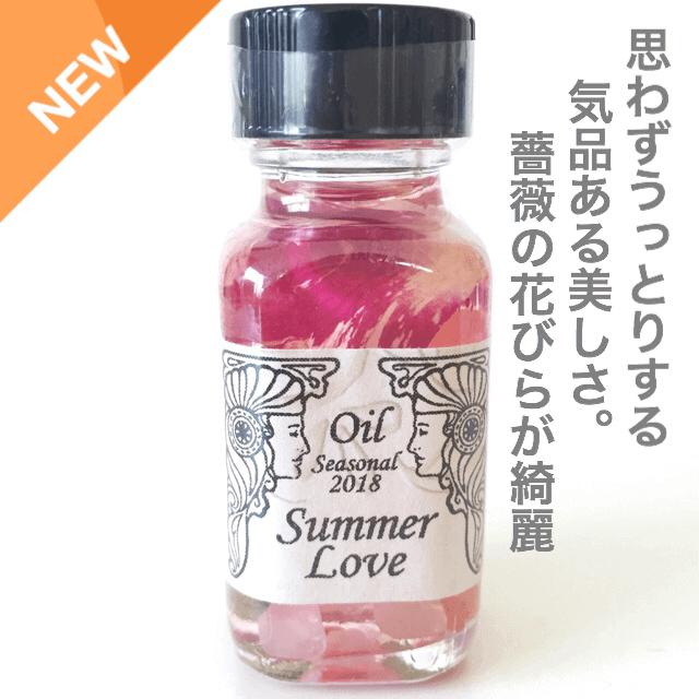 【到着!】Summer Love 夏の恋 恋・幸せ・楽しみ 新しい始まりが訪れるようサポート