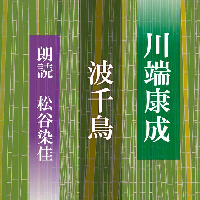 [ 朗読 CD ]波千鳥  [著者:川端康成]  [朗読:松谷染佳] 【CD1枚】 全文朗読 送料無料 文豪 オーディオブック AudioBook