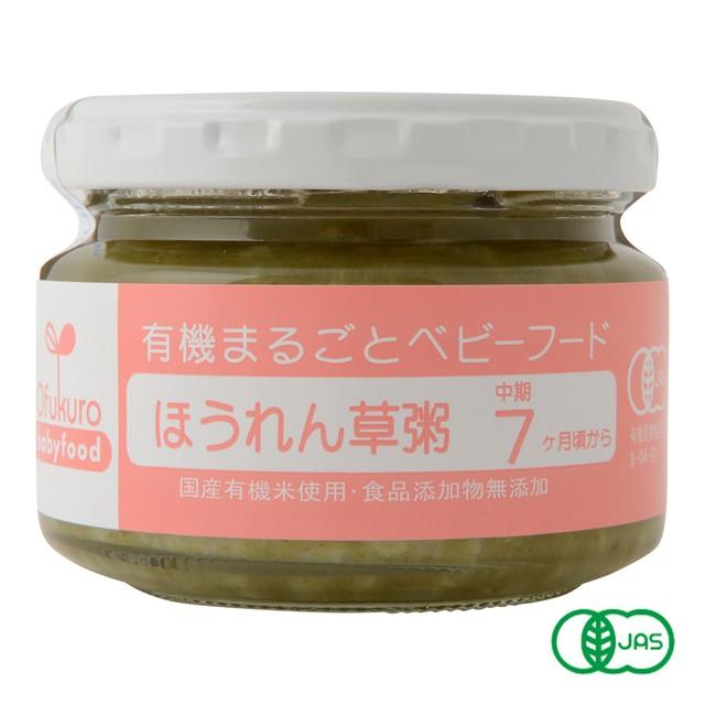 【有機まるごとベビーフード】NO.200ほうれん草粥