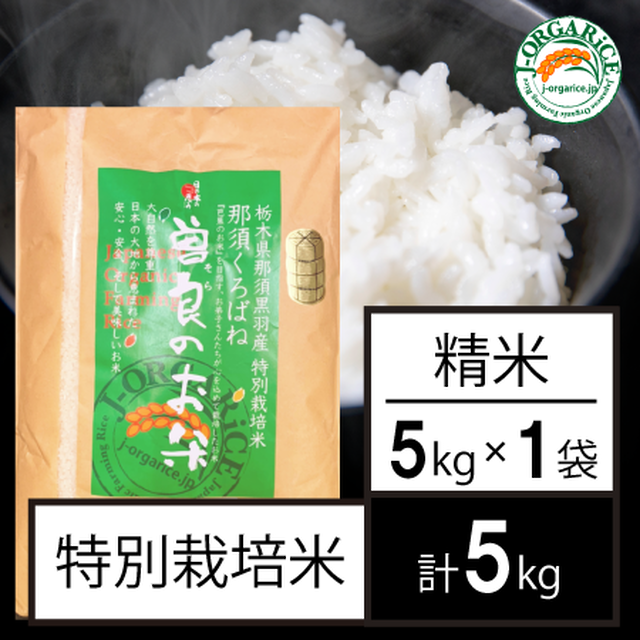 【5kg】特別栽培米_精米 「曽良のお米(そらのおこめ)」