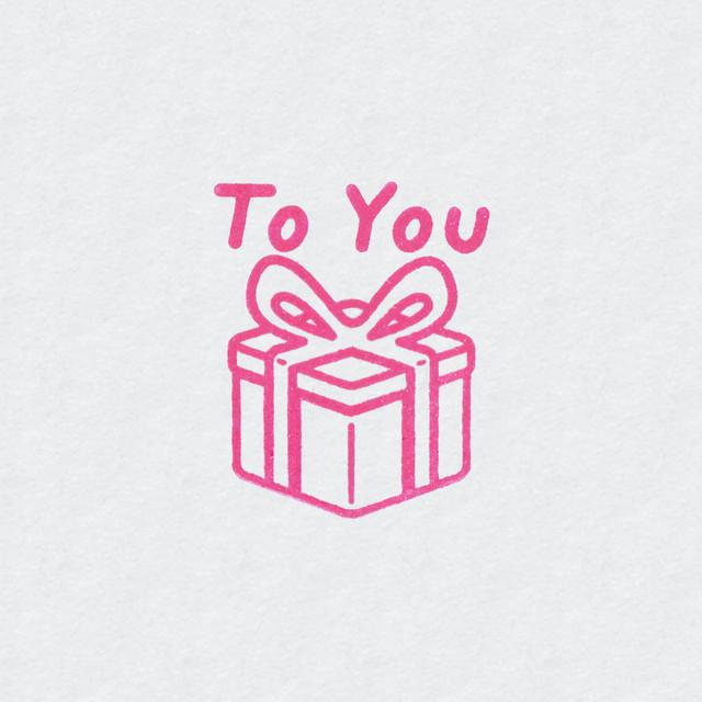 贈物「To You」ハンコ