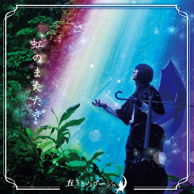 虹のまたたき