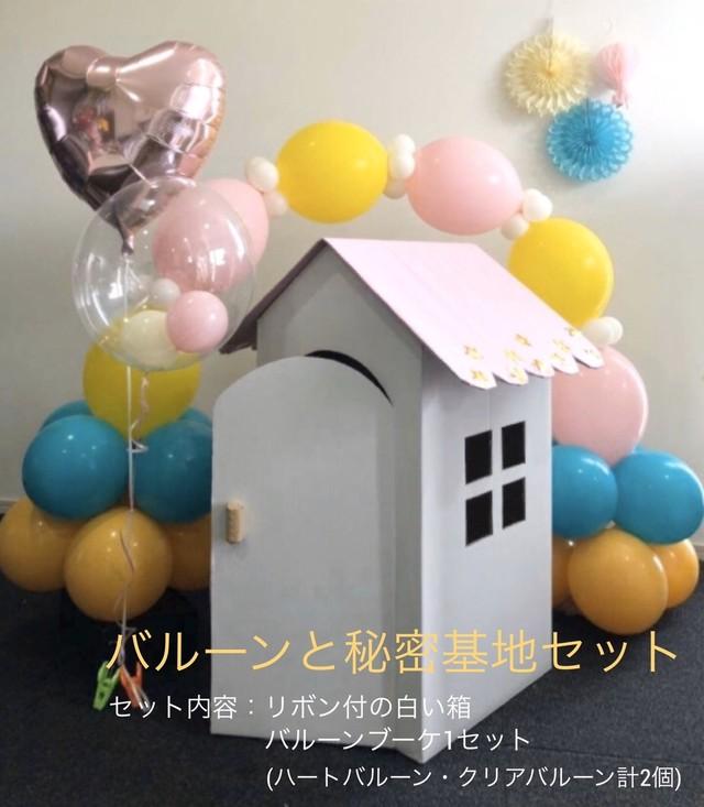 ★☆プレゼント付GW特別企画☆★バルーンと秘密基地セット
