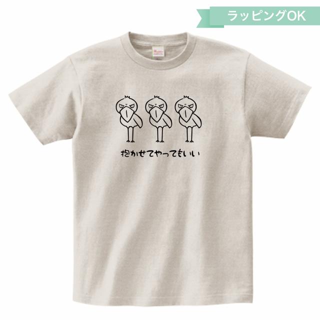 Tシャツ★ハシビロコウ【オートミール】